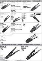 Электромонтажный инструмент. Инструмент для опресовки наконечников с изоляцией и без изоляции.