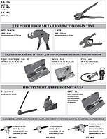 Инструмент для резки ПВХ и метал. труб. Гидравлический инструмент для опресовки кабельных нак.