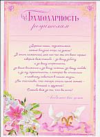 термобелье благодарность родителям от детей на свадьбу конечно же, выпускается