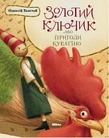 Золотий ключик або Пригоди Буратіно. Казка для дітей. Автор: Олексій Толстой, фото 1