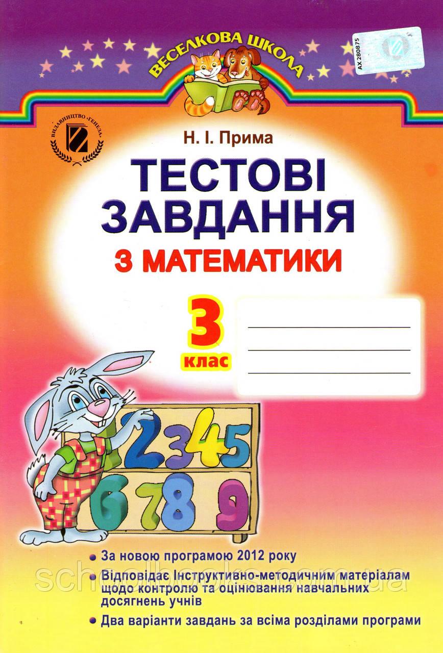 Решебник по Математике 3 Оляницька