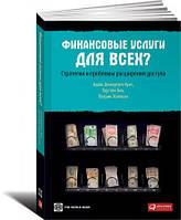 Финансовые услуги для всех? Стратегии и проблемы расширения доступа Садулаев Г