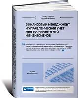 Финансовый менеджмент и управленческий учет для руководителей и бизнесменов Маклейни Э