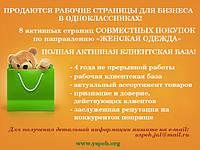 Продаются СП-страницы в Одноклассниках