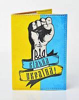 "Обложка на паспорт ""Вільна Україна"" 119"