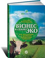 СКИДКА! Бизнес в стиле эко: Как производить и продавать натуральные продукты Коновалов А