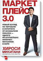 Маркетплейс 3.0. Новый взгляд на торговлю в интернете от основателя Rakuten — одного из крупнейших интернет-ма