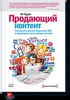 Продающий контент. Как связать контент-маркетинг, SEO и социальные сети в единую систему Одден Л