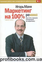 Маркетинг на 100%. Игорь Манн