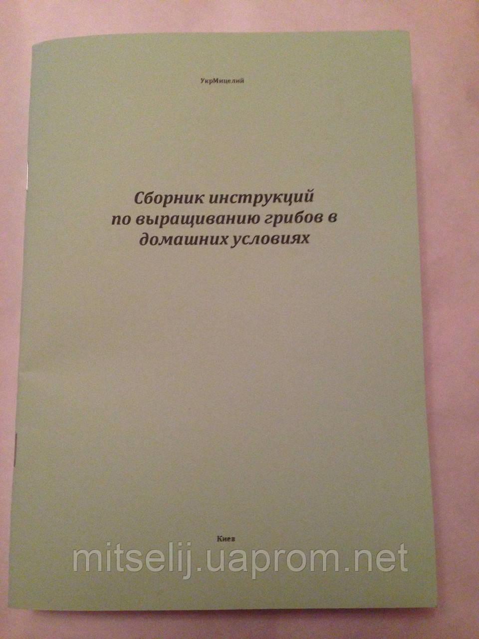 Сборник домашних условиях