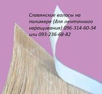 Волосы славянские для ленточного наращивания