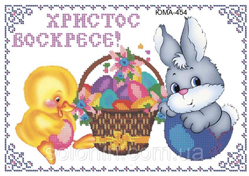 """""""Христос Воскрес"""" Схема для"""