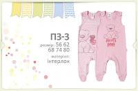 Ползуны для новорожденных ПЗ - 3 Бемби