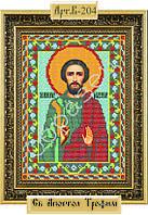 """Схема для вышивки бисером """"Священномученик апостол Трофим"""""""