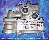 Кран управления тормозами прицепа с клапаном обрыва КАМАЗ Евро, 25.3522210