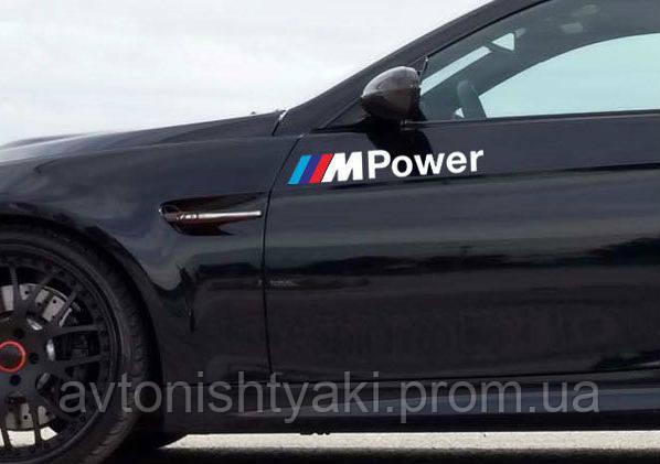 Наклейка на двери BMW M Power белая: продажа, цена в Киеве ...