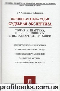 Настольная Книга Судьи По Административным Делам