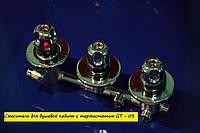 Смеситель для душевой кабины с термостатом GT - 03