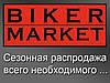 Вкусная распродажа всего необходимого для мотоцикла и квадроцикла