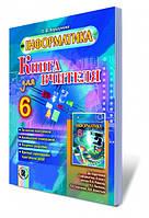 Книга для вчителя з інформатики,  6 клас. Коршунова О.В.