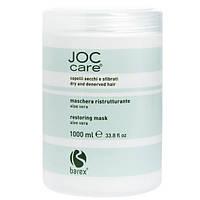Барекс Joc Care Восстанавливающая маска Barex для сухих волос с экстрактом Алое Вера 1000 мл