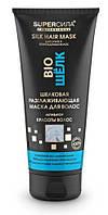 Разглаживающая маска для волос BIO шёлк, super активатор красоты волос SUPERСИЛА professional Planeta Organica