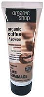 """Мягкий Гоммаж для лица """"Утренний кофе"""" Organic Shop (Органик Шоп)"""