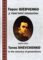 Тарас Шевченко у пам'яті поколінь