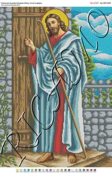 """""""Иисус стучит в дверь"""""""