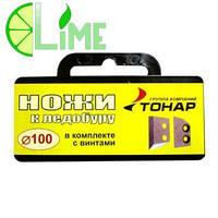 Комплект ножей к ледобуру, ЛР-100