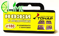 Комплект ножей к ледобуру, ЛР-180