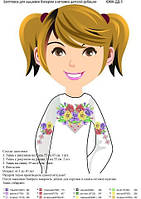 Заготовка для вышивки (бисером или крестиком) для детской рубашки на девочку.