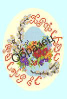 Схема для вышивки бисером «Пасхальное яйцо»