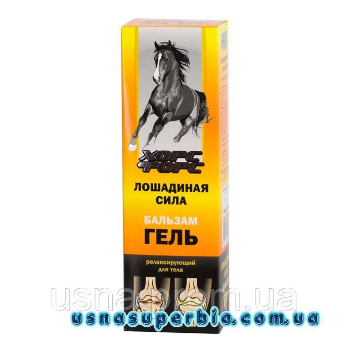 бальзам гель лошадиная сила цена