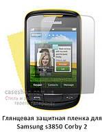 Глянцевая защитная пленка для Samsung S3850 Corby II