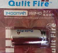 Аккумулятор повышенной емкости Qulit Fire 16340 1400 mAh для шокера, шокеров, электрошокеров, фонарика