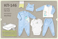 Комплект для новорожденного младенца КП - 146 Бемби