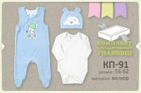 Одежда для новорожденных КП - 91 Бемби