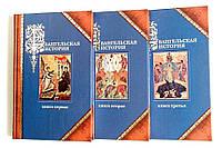 Евангельская история. В 3-х книгах. Протоиерей П.А. Матвеевский