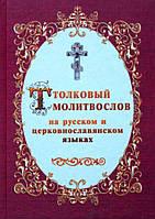 Толковый молитвослов на русском и церковно-славянском языках