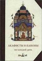 Какие ваши самые любимые книги по богословию и вообще православию? - Страница 4 121112845_w200_h200_akafistiikanonienl500x500