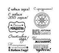 """Набор штампов силикон """"Фразы новогодние"""" (код 03420)"""