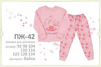 Пижама для девочки теплая ПЖ42 ТМ БЕМБИ