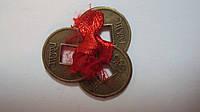 Монеты фен-шуй маленькие 3 штуки