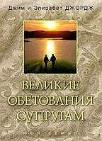 Великие обетования супругам. Д. и Э. Джордж