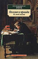 Поэзия и правда (а-к). И. В. Гете