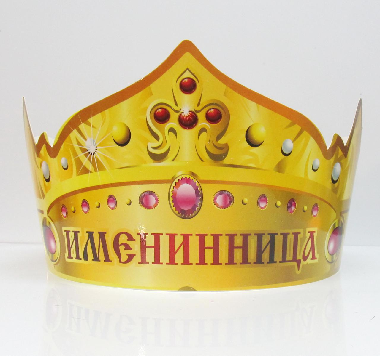 Корона для именинницы