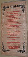 Плакаты деревяные христианские, фото 1