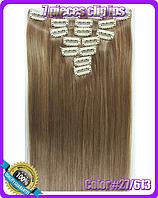 Комплект накладных прядей из 7-ми штук, наращивание волос, накладные пряди, прямые, длина - 55 см, цвет 27\613