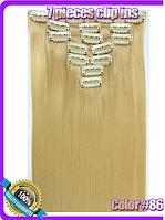 Комплект накладных прядей из 7-ми штук, наращивание волос, накладные пряди, прямые, длина - 55 см, цвет - №86